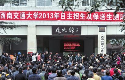 2月23日,西南交通大学2013年自主招生及保送生测试考试举行。