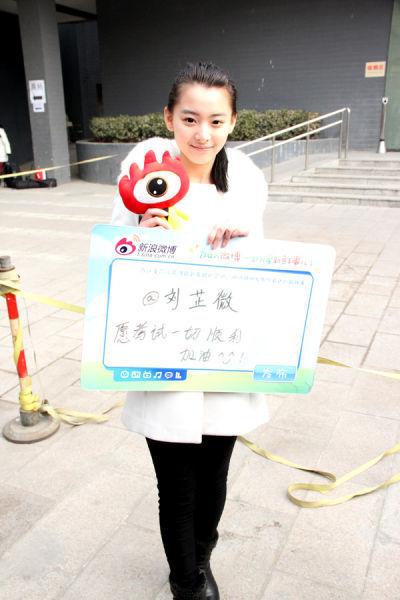 刘芷微通过微博祝福艺考生