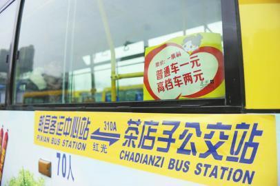 2月25日,一辆从郫县开往茶店子的公共汽车,票价已下调。