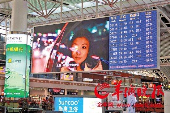 东莞城市形象宣传片在广州南站候车大厅内播放