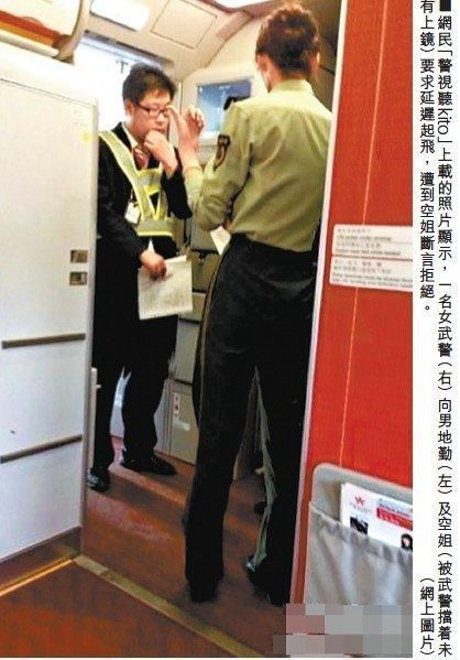网上流传的女武警要求飞机等她买烟的图片