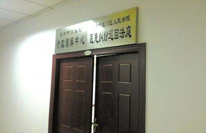 5月15日,死者家属与达州出事医院,在市卫生执法监督支队进行调解。