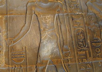 """埃及卢克索神庙浮雕上,出现汉字""""丁锦昊到此一游""""。游客供图"""