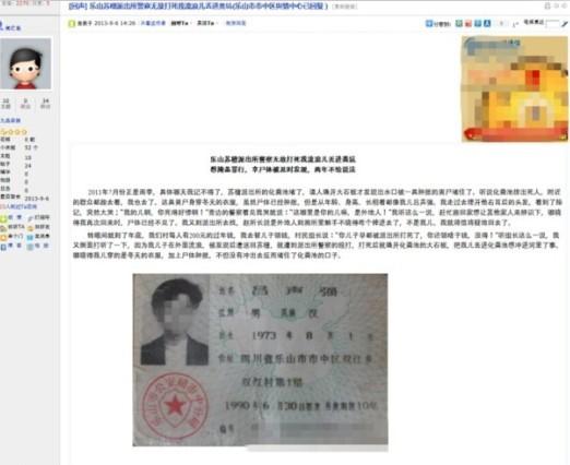 图片为论坛帖子截图