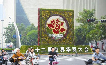 """華商大會主會場""""四川元素""""亮眼(圖)"""