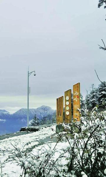 西岭雪山日月坪景区17日迎来首场积雪。