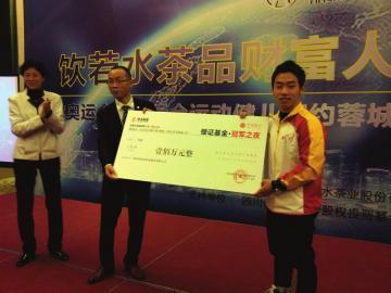 邹凯接过百万奖金。