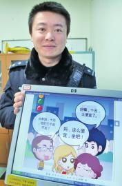 2013年12月28日,民警雷强展示他的有关交通安全漫画作品。