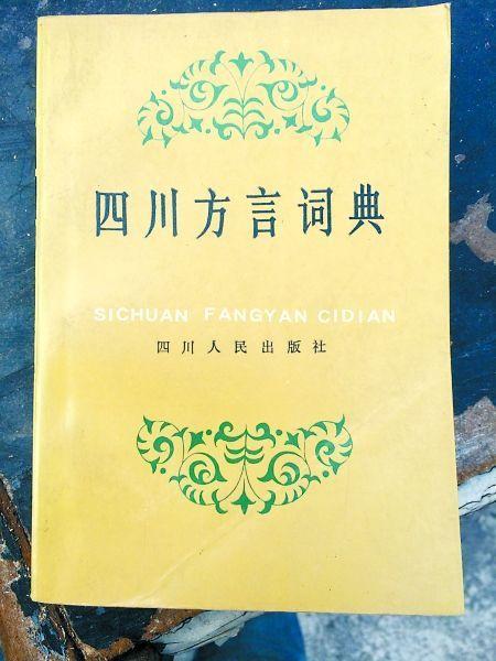 《四川方言词典》封面