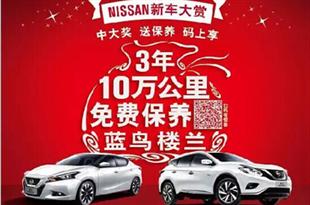 双十二天元中威日产新车大赏 免半税 送保养