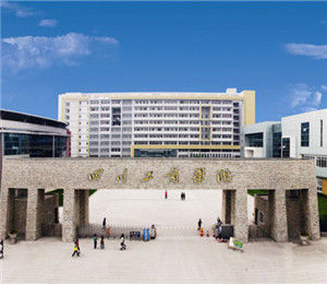 工商学院怎么样_四川工商学院是公办还是民办