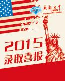 七中国际部2015录取喜报