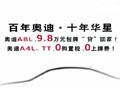 华星名瑞奥迪9.8万包牌