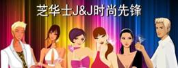 芝华士JJ【时尚先锋】征集令