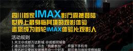 IMAX电影千人免费体验场等你来参加