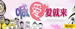 """""""2011光棍节特别活动""""喊爱爱就来"""