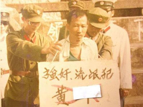 枪毙强奸犯过程