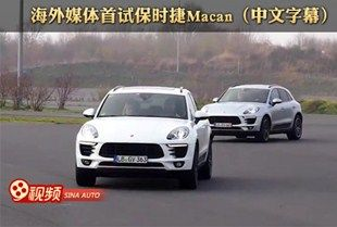 视频:海外媒体试驾保时捷Macan柴油版