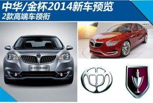 中华/金杯2014新车预览2款高端车领衔
